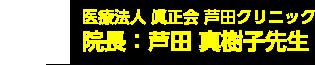 医師推薦 医療法人 眞正会 芦田クリニック院長:芦田 真樹子先生